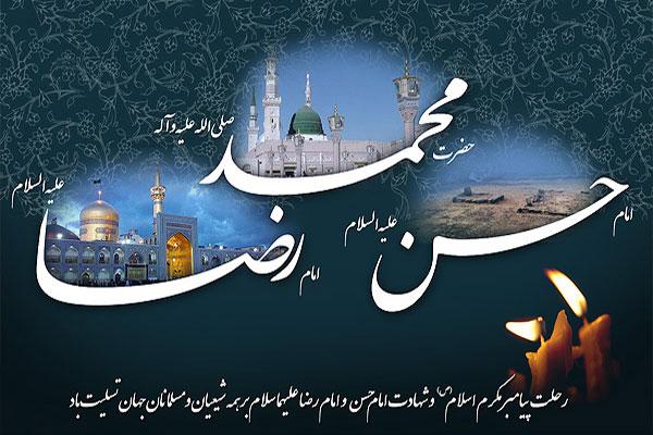 رحلت پیامبر گرامی اسلام (ص) و شهادت امام حسن مجتبی و امام رضا علیهماالسلام