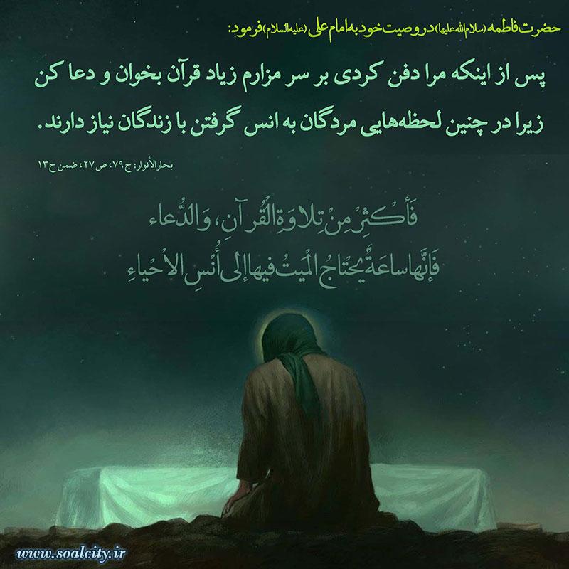 وصیت حضرت فاطمه (س) به حضرت علی (ع)