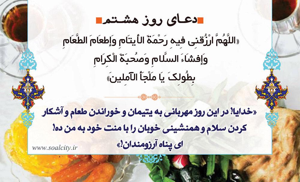 دعای روز هشتم ماه مبارک رمضان