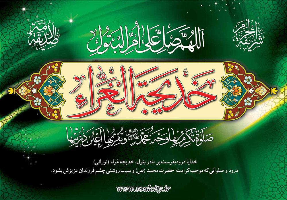 وفات أم المومنین حضرت خدیجه کبری سلام الله علیها تسلیت باد