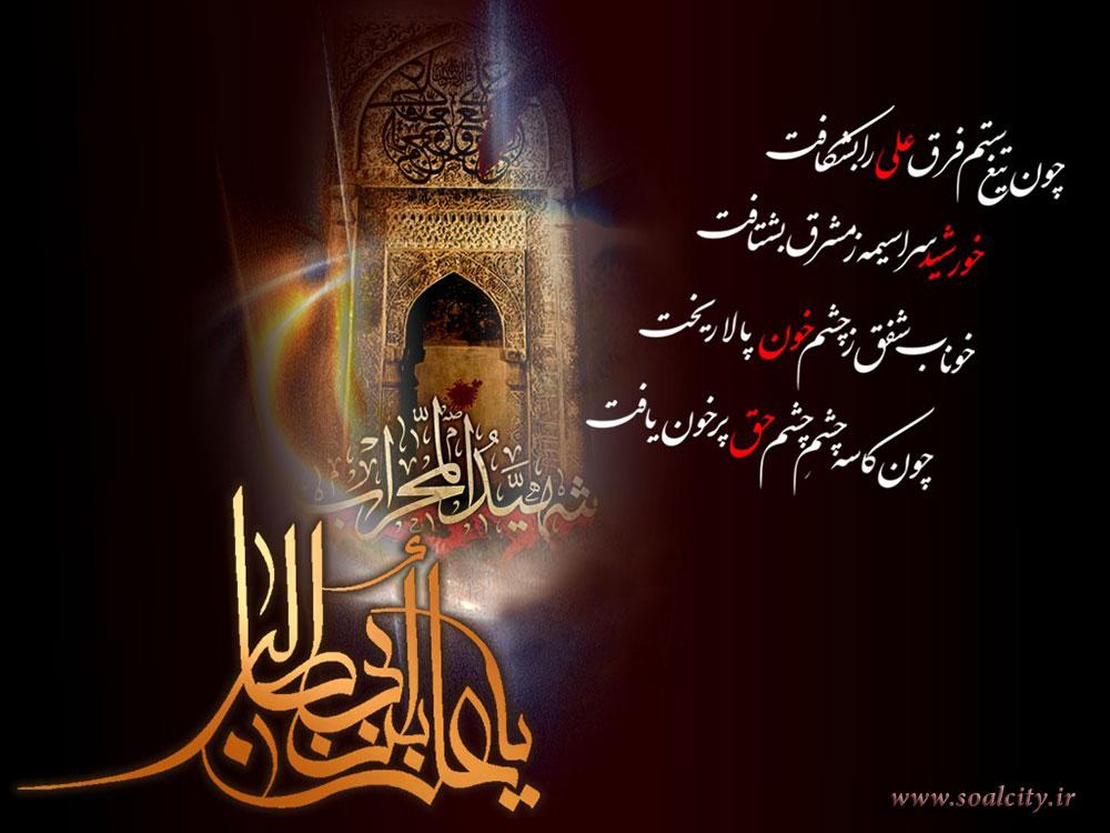 شب ضربت خوردن حضرت علی علیه السلام در محراب عبادت