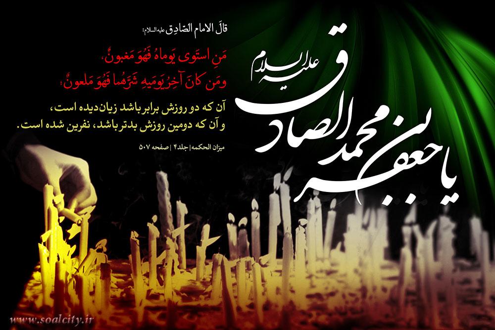 زیان دیده و نفرین شده از منظر امام صادق علیه السلام