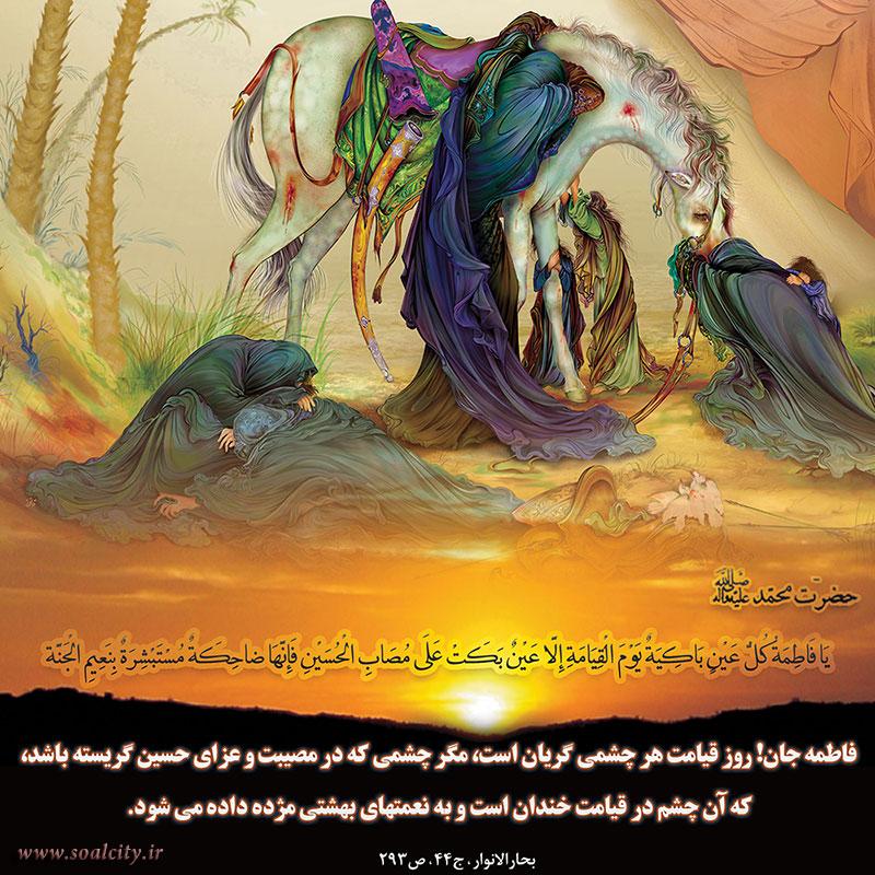 ارزش گریه در عزای اباعبدالله علیه السلام