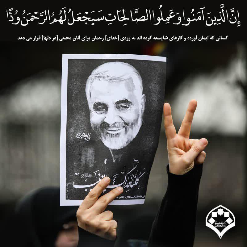 علت محبت سردار شهید حاج قاسم سلیمانی در قلوب آزادگان جهان