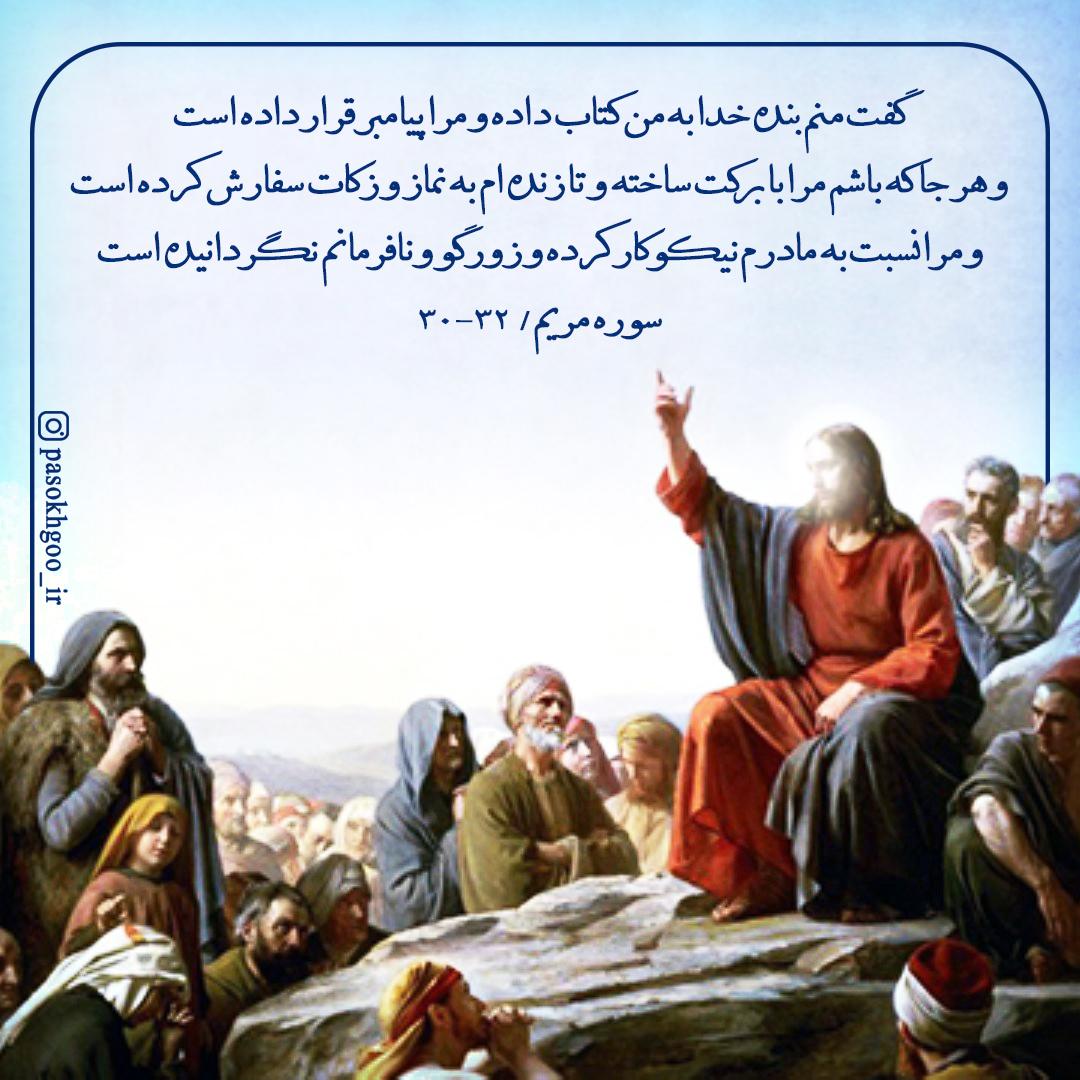 ولادت حضرت عیسی مسیح (ع)