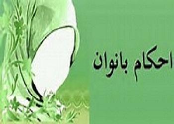 احکام بانوان