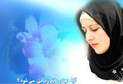 اجبار در حجاب