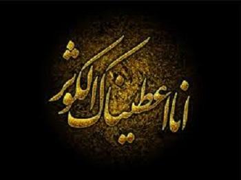 فاطمه کوثر قرآن