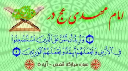 چه آیاتی از قرآن به بحث حکومت امام زمان (عج) می پردازد؟