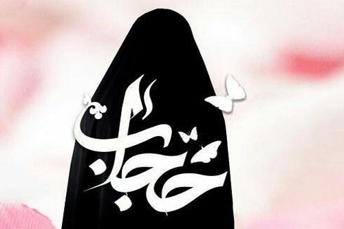 حجاب و پوشش