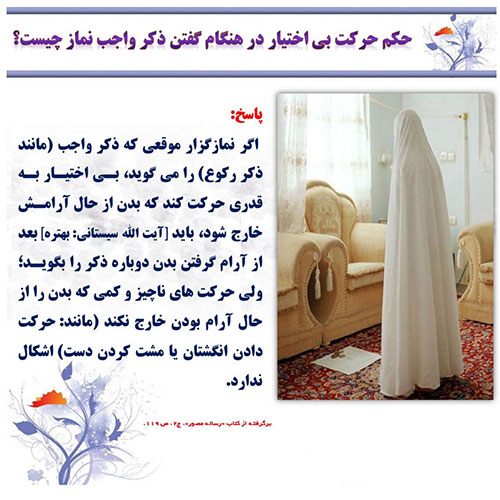 حرکت بدن هنگام نماز