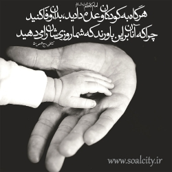 لزوم وفای به عهد در وعده دادن به کودکان