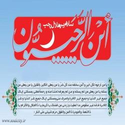 حلول ماه مبارک رجب