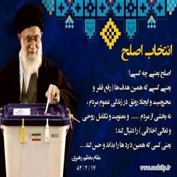 شاخصهای انتخاب فرد صالح در کلام امام خامنهای