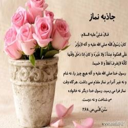 جاذبه نماز