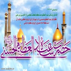 ولادت حضرت عبدالعظیم حسنی (ع) مبارک باد