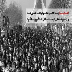 انقلاب ما یک انفجار عظیم در دنیا تلقی شد