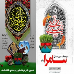 سال نو و شهادت امام هادی علیه السلام
