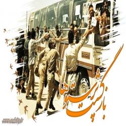 26 مرداد سالروز بازگشت افتخارآفرین آزادگان سرافراز به میهن اسلامی