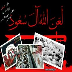 سالروز شهادت مظلومانه زائران خانه خدا به دستور ماموران آل سعود