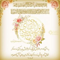 ولادت امام هادی علیه اسلام