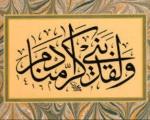 انسان در قرآن