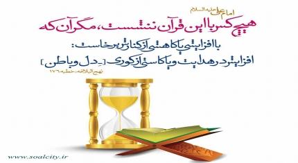 اثر همنشینی با قرآن