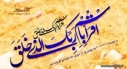 عید سعید مبعث