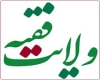 نظام اسلامی