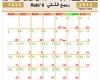 تقویم عربی
