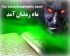 در بند شدن شیاطین