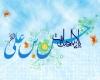 امام حسن علیه السلام