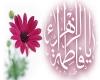 جشن عید الزهرا