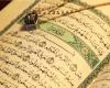 قرآن وعترت