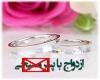 ازدواج دختر مسلمان با پسر مسیحی