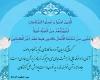 شیعیان بهشتی