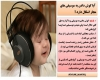 موسیقی حلال و حرام