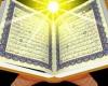 از قرآن