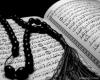 چرا قرآن به تفسیر احتیاج دارد؟