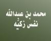 محمد بن عبدالله نفس زکیّه