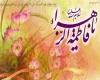 چرا نام حضرت زهرا(س) در قرآن نیامده است؟